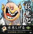 妖鬼化-ムジャラ-<完全版> ヨーロッパ2・東ヨーロッパ・北ヨーロッパ・アフリカ1 水木しげる妖怪原画集+DVDセット (9)
