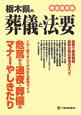 栃木県の葬儀と法要<完全保存版> 危篤から通夜・葬儀のマナーやしきたり