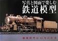 写真と図面で楽しむ 鉄道模型 珊瑚模型店45年の仕事