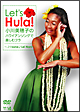 小川美穂子のトラディショナルソングで楽しむハワイアンフラ~♪I kona♪Lei Nani~