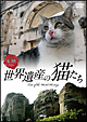 世界遺産の猫たち Cats of the World Heritage