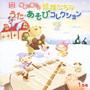 月刊CD 季節を奏でる妖精たちのうた・あそびコレクション 1月号「ニコニコ」