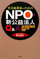 社会起業家のための NPO・新・公益法人 Q&A 仕組みの違いから優遇税制まで