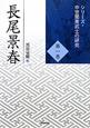 長尾景春 シリーズ・中世関東武士の研究1