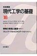 岩波講座現代工学の基礎 (16)