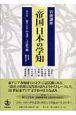 岩波講座「帝国」日本の学知 東アジアの文学・言語空間 (5)