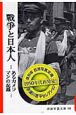 戦争と日本人 あるカメラマンの記録