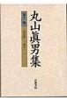 丸山眞男集 1979-1981 (11)