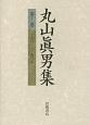 丸山眞男集 1982-1987 (12)