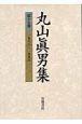 丸山眞男集 1988ー1996 (15)