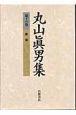 丸山眞男集 雑纂 (16)
