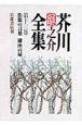 芥川龍之介全集(13)
