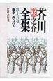 芥川龍之介全集(15)