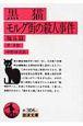 黒猫 モルグ街の殺人事件 他5篇