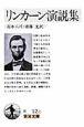 リンカーン演説集