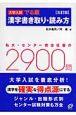 大学入試 漢字書き取り・読み方<五訂版>