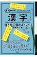 基礎からのジャンプアップノート 漢字の書き取り・読み方ドリル