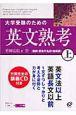 大学受験のための英文熟考(上) CD付き
