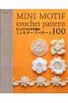 はじめてのかぎ針編み ミニモチーフパターン100
