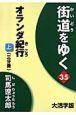 街道をゆく35<大活字版> オランダ紀行(上)
