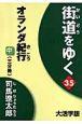 街道をゆく35<大活字版> オランダ紀行(中)