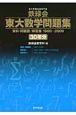 鉄緑会 東大数学問題集 資料・問題篇/解答篇 1980-2009 30年分