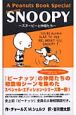 A Peanuts Book Special featuring SNOOPY スヌーピーと仲間たち