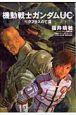 機動戦士ガンダムUC-ユニコーン- ラプラスの亡霊 (5)