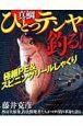 真鯛ひとつテンヤで釣る!極細PE&スピニングリールしゃくり 藤井克彦 外房大原発、釣法開発者たちがマダイ釣り革