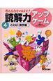 考える力をのばす!読解力アップゲーム ことば・漢字編 (4)