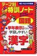 テーマ別特訓ノート国語「漢字」