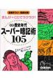中学 歴史年代スーパー暗記術105