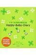 Happy★Baby★Diary てるてる天使の育児日記