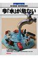 今「水」が危ない 地球環境白書<改訂最新版>3