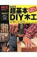 超基本DIY木工<改訂版> 使う道具の選び方から簡単作品づくりまで