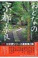 おとなの京都・奈良 古都を歩く私の35の旅