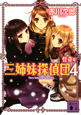 三姉妹探偵団 (4)