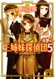 三姉妹探偵団 (5)