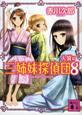 三姉妹探偵団 人質篇 (8)