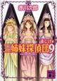 三姉妹探偵団 青ひげ篇 (9)