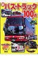新・バス・トラック100点