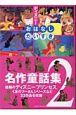 ディズニーおはなしだいすき名作童話集 (2)