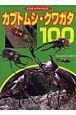カブトムシ・クワガタ100