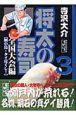 将太の寿司 全国大会編 (3)