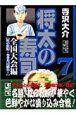 将太の寿司 全国大会編 (7)