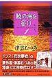暁の海を征け (1)