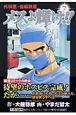 メスよ輝け!!外科医・当麻鉄彦 (7)