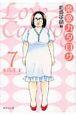 恋愛カタログ 恋愛革命編 (7)