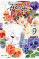花になれっ! (9)