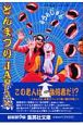 とんまつりJapan 日本全国とんまな祭りガイド